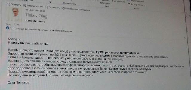 Олег Тиньков потребовал от сотрудников есть один раз за рабочий день и «не красть время» акционеров перерывами на кофе