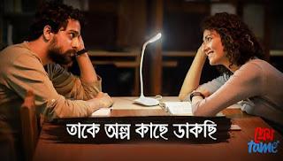 Takey Olpo Kachhe Dakchhi Lyrics by Mahtim Shakib from Prem Tame