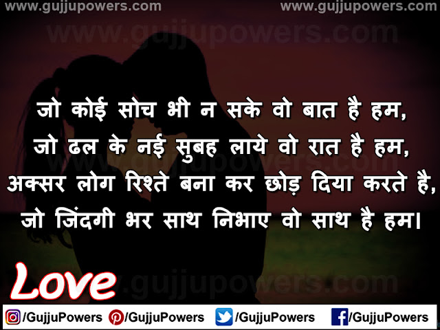 love shayari status hindi