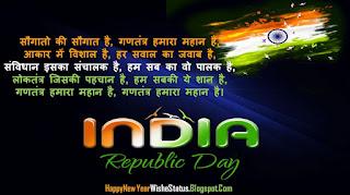 26 January Republic Day Short Poem in Hindi 2021