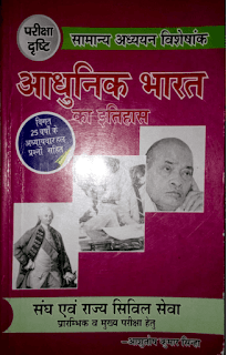 Adhunik-Bharat-Ka-Itihas-PDF-in-Hindi-Free-Download