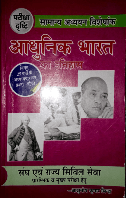 आधुनिक भारत का इतिहास पीडीऍफ़ पुस्तक | Adhunik Bharat Ka Itihas PDF in Hindi Free Download