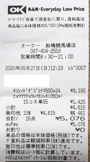 OK オーケー 船橋競馬場店 2020/9/27 のレシート