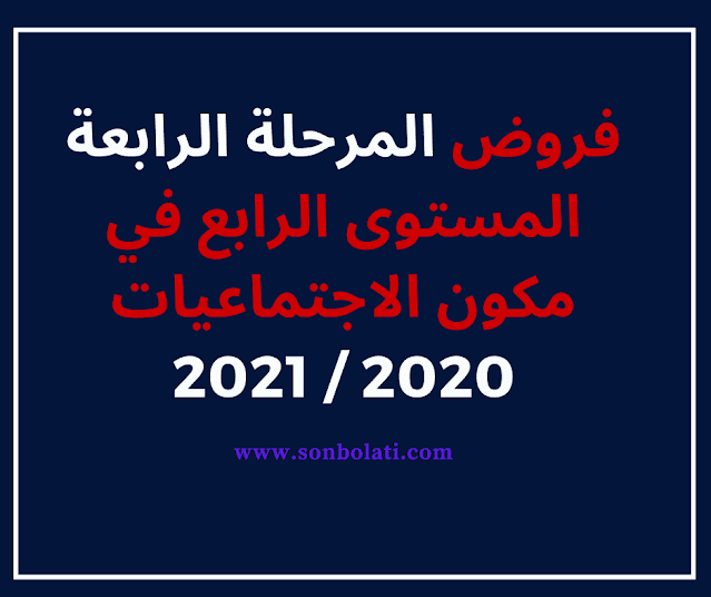 فروض المرحلة الرابعة المستوى الرابع في مكون الاجتماعيات  2020 / 2021