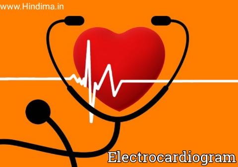 ईसीजी (ECG) का फुल फॉर्म (2021) | ECG Full Form in Hindi