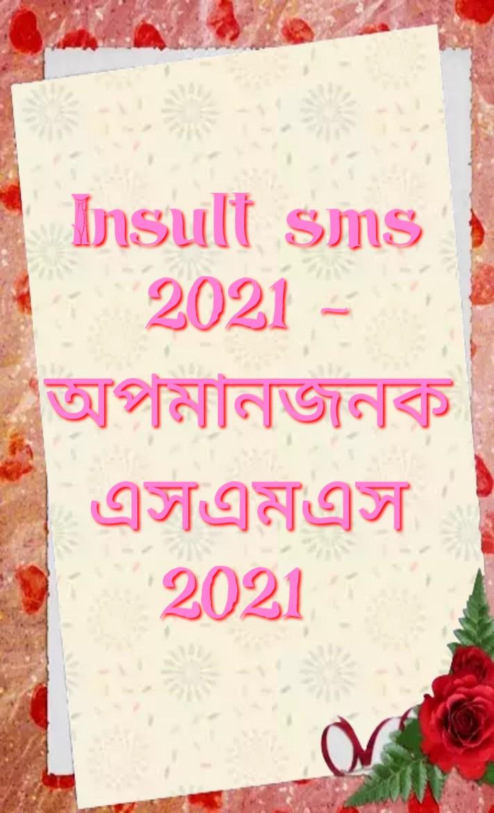 Insulting sms 2021, অপমানজনক এসএমএস ২০২১, Insulting এসএমএস, অপমানজনক এসএমএস, insulting SMS, insulting sms in English, Rude messages for friends, Insulting sms for girlfriend, Insult Quotes, Insult SMS in Hindi, Insult status, Top Insult SMS in Urdu, Insulting Quotes For friends, Painful insult Quotes, insulting SMS for boyfriend, অপমানজনক এসএমএস, ইংরেজীতে অপমানজনক এসএমএস, গার্লফ্রেন্ডের জন্য অপমানজনক এসএমএস, অপমানজনক এসএমএসের স্ট্যাটাস, প্রেমিকের জন্য অপমানজনক এসএমএস,
