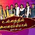 Ullathil Avaraipol - உள்ளத்தில் அவரைப்போல் | ECI Anbu Nagar Choir