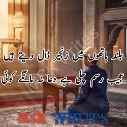 Dua Sms In Urdu Poetry