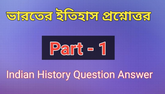 Indian History Question Answer | part - 1