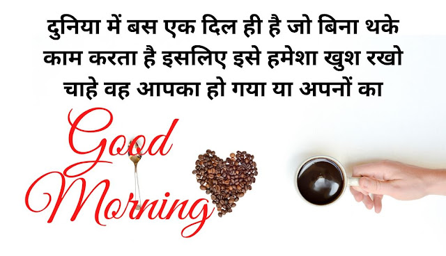 image of Good Morning Quotes for Girlfriend in Hindi
