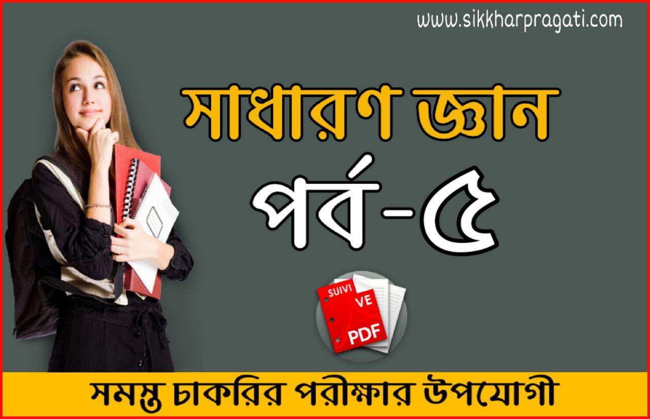 Railway Gk Questions And Answers Part-5   জেনারেল নলেজ প্রশ্ন উত্তর   Games And Sports Gk Pdf   General Knowledge Pdf   General Knowledge In Bengali Pdf