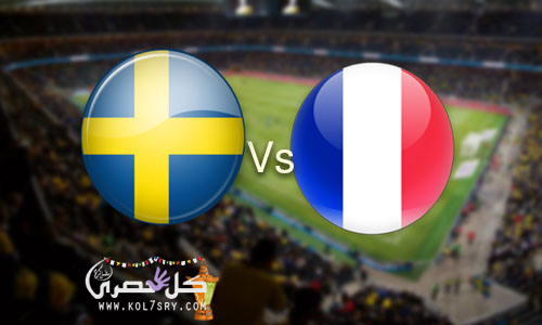 مشاهدة مباراة السويد وفرنسا