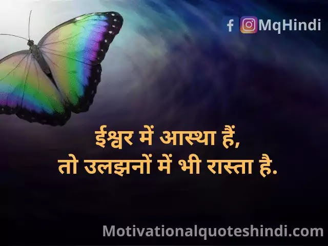 Good Spiritual Thoughts In Hindi