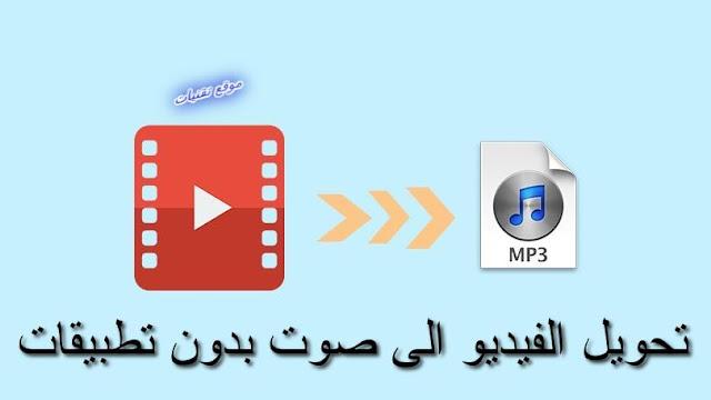 طريقة تحويل الفيديو لصوت mp3 على الكمبيوتر او الهاتف اونلاين بدون تطبيقات