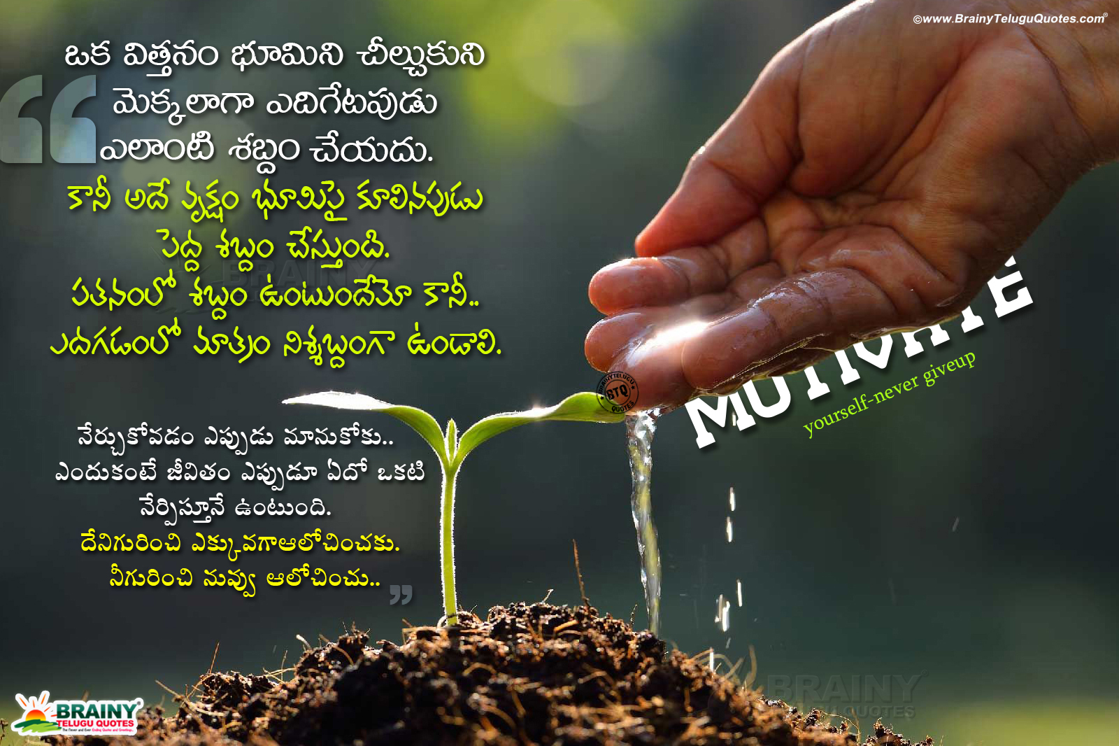 Inspiring Words On Life In Telugu Best Self Motivational Quotes In Telugu With Hd Wallpapers Brainyteluguquotes Comtelugu Quotes English Quotes Hindi Quotes Tamil Quotes Greetings