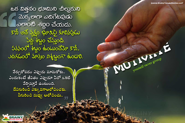 nice words in telugu, life thoughts in telugu, famous words in telugu, trending life quotes