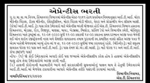 GSRTC Himmatnager Apprentice Bharti 2020