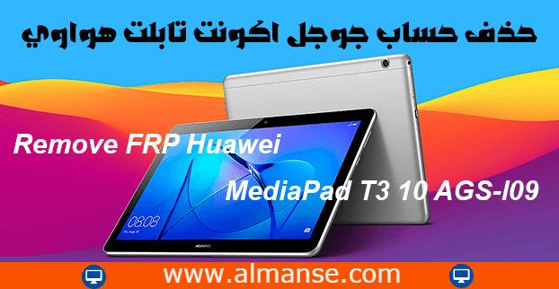 Remove FRP Huawei MediaPad T3 10 AGS-l09