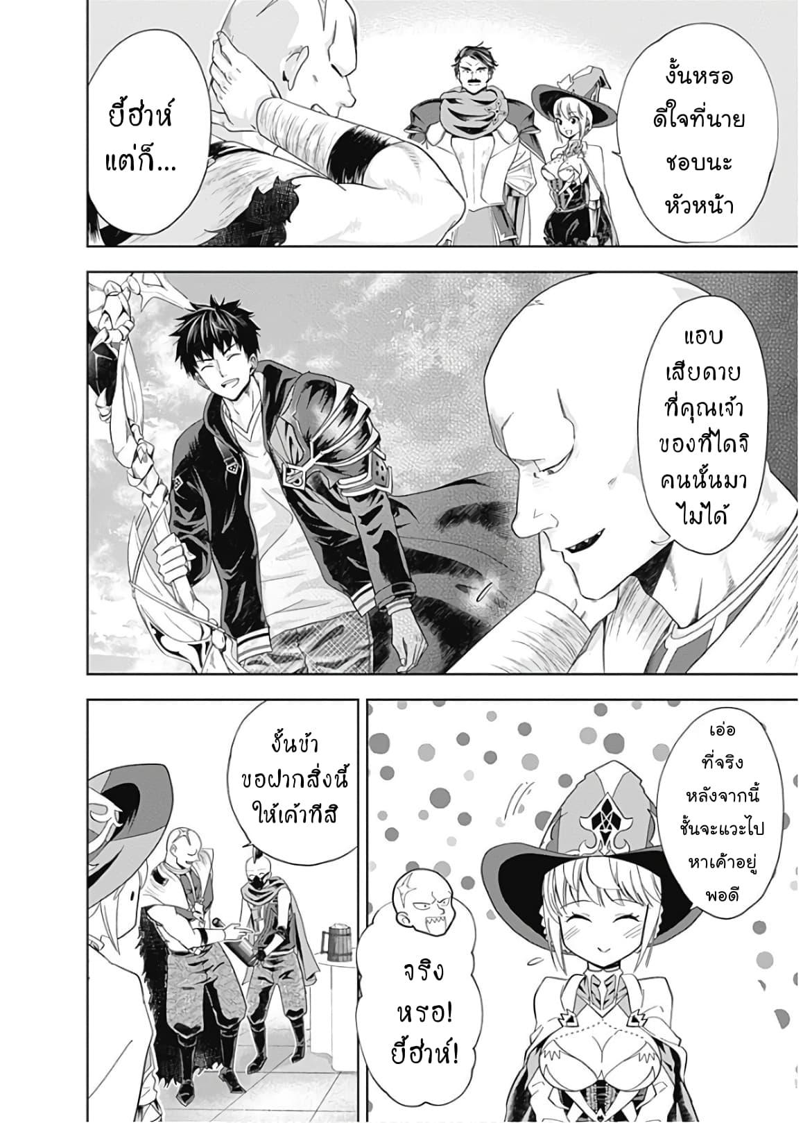Ore no Ie ga Maryoku Spot datta Ken - Sundeiru dake de Sekai Saikyou ตอนที่ 59 TH แปลไทย