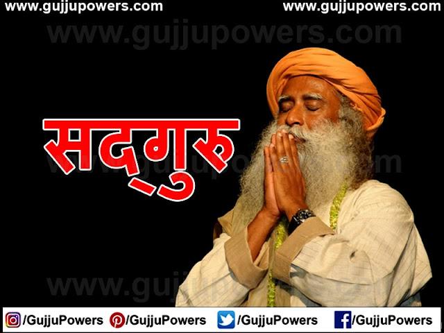 100+ Sadhguru Jaggi Vasudev Quotes in Hindi Image Photos