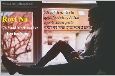 Royi-Na-Song-Lyrics-in-Hindi-Ninja-Shiddat