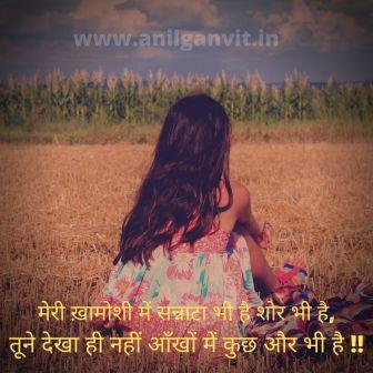 2 lines shikayat shayari in hindi 1