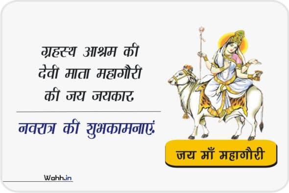 Navratri Maa Mahagauri  Quotes