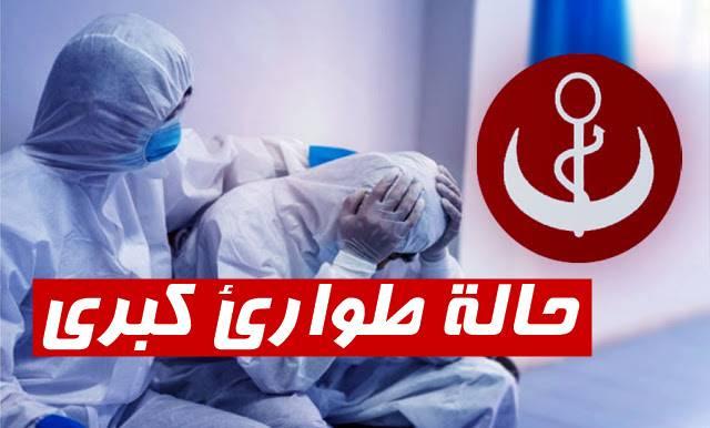 عاجل: حالة طوارئ كبرى وإغلاق وقرار بتطويق كامل هذه المناطق السكنية في تونس ...