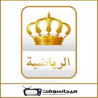 قناة الأردن الرياضية بث مباشر