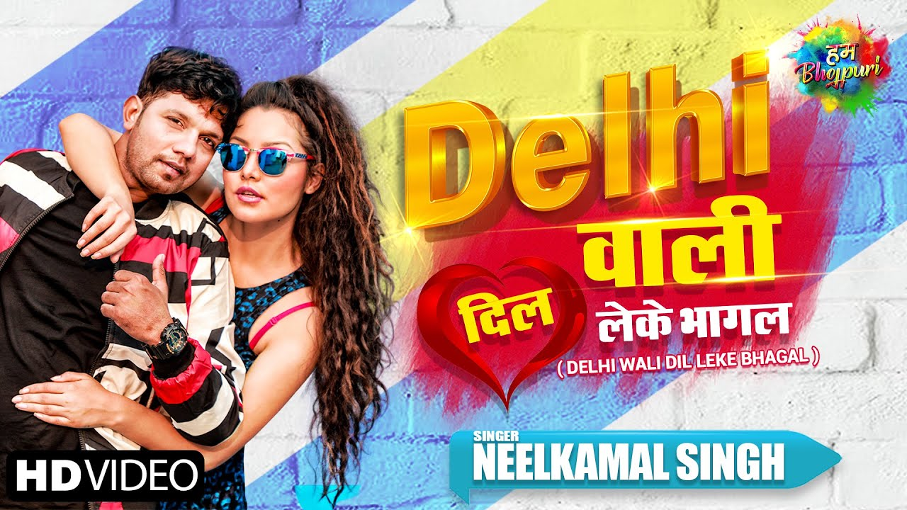 Delhi Wali Dil Leke Bhagal Lyrics Neelkamal Singh