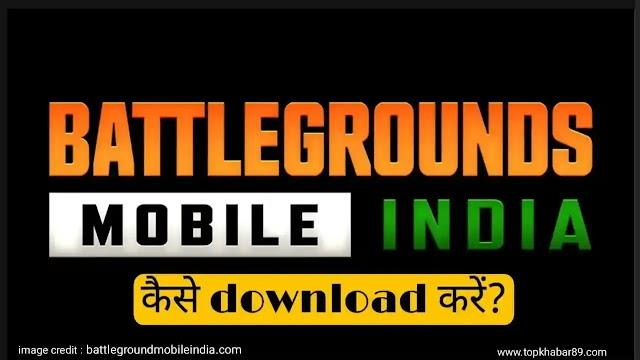 Battleground mobile India Game क्या है? | Battleground mobile India कैसे डाउनलोड करें?