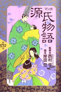 源氏ものがたり 第01-04巻 [Genji Monogatari vol 01-04]