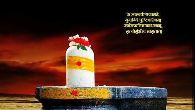 Benefits of Maha-Mrityunjaya Mantra.