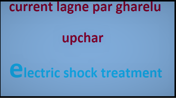 Current lagne par kare ye gharelu upchar,electric shock treatment