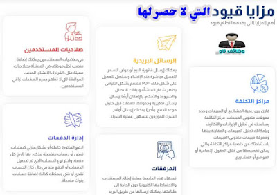 قيود افضل برنامج محاسبة في السعودية - برنامج محاسبه اون لاين