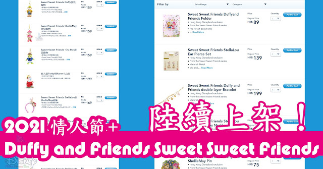 2021年情人節Duffy and Friends Sweet Sweet Friends系列商品陸續登陸香港迪士尼迪士尼佳節禮贈預訂Disney Holiday Gift Pre-Order Sale網上平台, Hong Kong Disneyland, HKDL, Valentine's Day