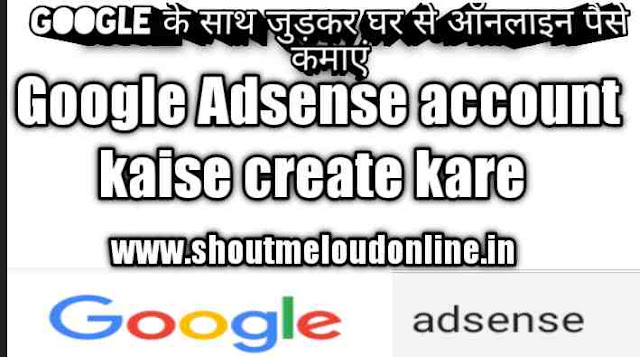 google adsense account kaise create kare full guide
