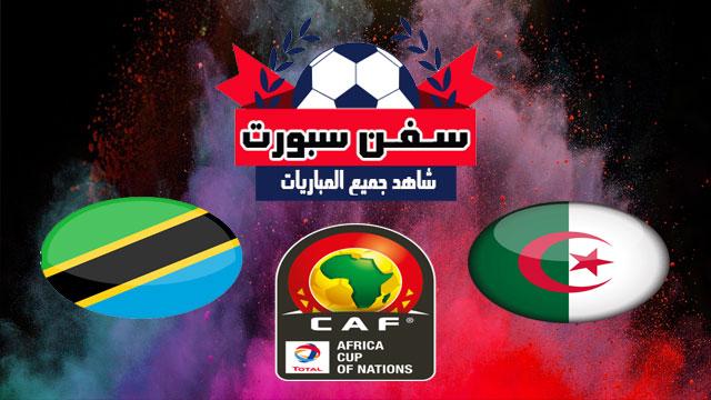 موعدنا مع  مباراة الجزائر وتنزانيا  بتاريخ 01/07/2019 كأس الأمم الأفريقية