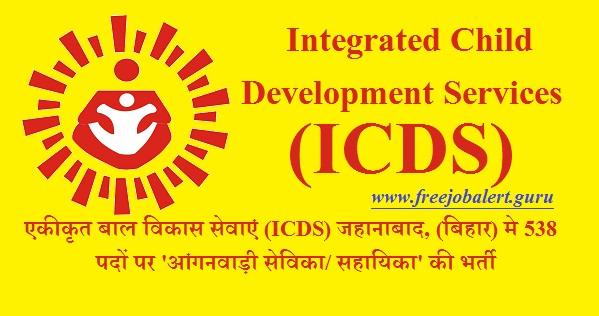 Integrated Child Development Services, ICDS Bihar, ICDS, Medical, Medical Recruitment, 10th, Anganwadi Sevika, Anganwadi Worker, Anganwadi, Latest Jobs, BIhar, icds bihar logo