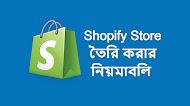 জেনে নিন Shopify Store তৈরি করার নিয়মাবলি