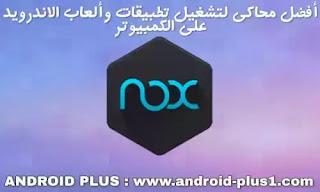 تحميل Nox Player افضل محاكي لتنزيل وتشغيل تطبيقات والعاب الاندرويد للكمبيوتر، اخف محاكي اندرويد للكمبيوتر، محاكي اندرويد nox، نوكس بلاير، تحميل Nox App Player، تنزيل Nox App Player للاكمبيوتر، برنامج Nox App Player اخر اصدار، محاكي Nox Player، تحميل محاكي Nox Player للويندوز، للماكنتوش، nox-app-player-simulator-android-apps-games-pc