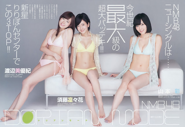 Watanabe Miyuki 渡辺美優紀 Sutou Ririka 須藤凛々花 Yamamoto Sayaka 山本彩 Young Jump No 33 2015 Wallpaper HD