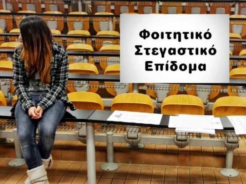 Μέχρι σήμερα οι αιτήσεις για το Φοιτητικό Στεγαστικό Επίδομα