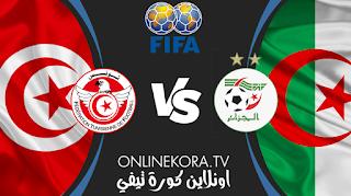 مشاهدة مباراة تونس والجزائر القادمة بث مباشر اليوم 11-06-2021 في مباريات ودية