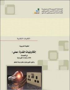 كتاب إلكترونيات القدة الكهربائية ـ عملي pdf الكليات التقنية ـ السعودية