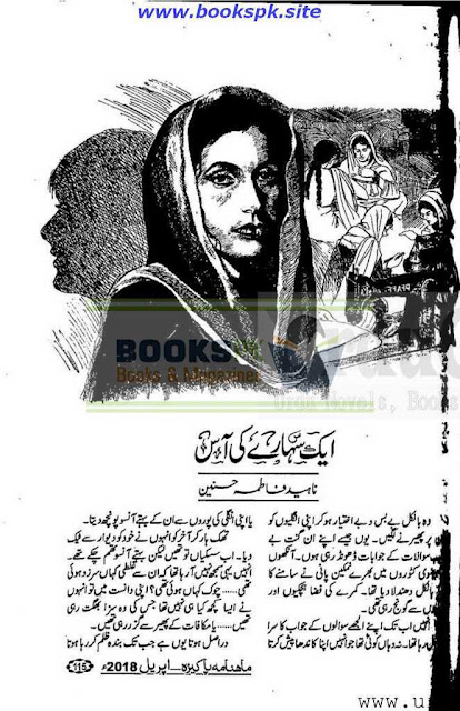 Free online reading Ek sahare ki aas novel by Naheed Fatima Hunain