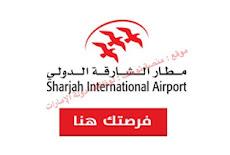 فتح باب التوظيف لجميع التخصصات في مطار الشارقة الدولي ( التقديم اون لاين )