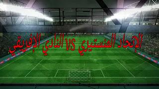 موعد مباراة الاتحاد المنستيري والنادي الافريقي التونسي والقنوات الناقلة