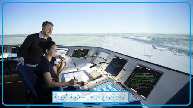 اوسبيلدونغ مراقب ملاحة الجوية Fluglotse/Fluglotsin