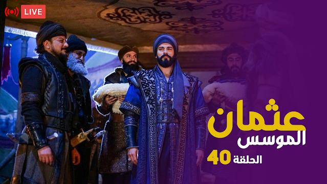 مسلسل المؤسس عثمان الحلقة 40 مترجمة للعربية حصرياً فقط علي موقع دراما اونلاين